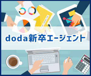 doda新卒エージェント